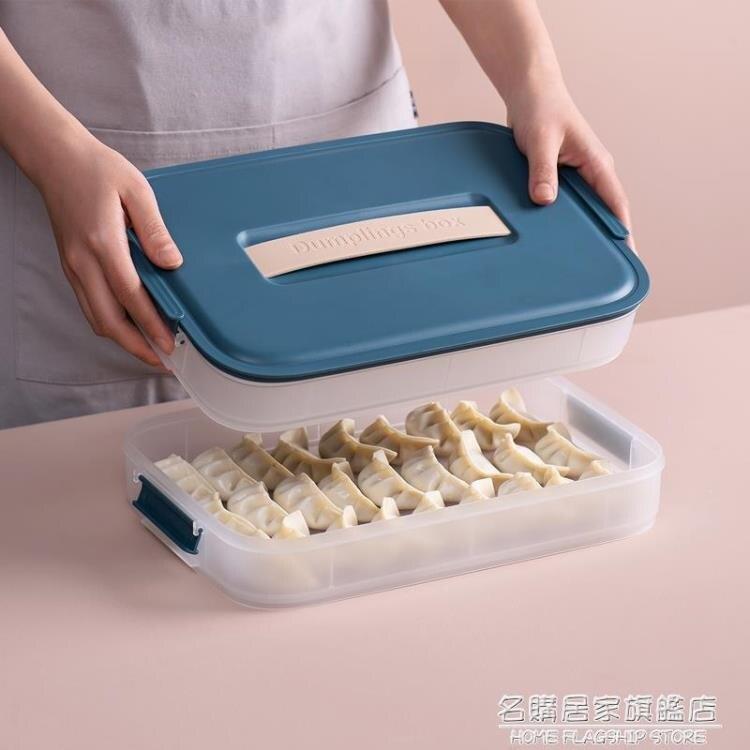 餃子盒冷凍餃子多層家用冰箱收納盒餃子托盤餛飩盒保鮮的收納盒