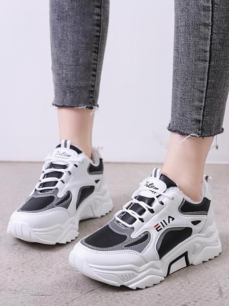 厚底鞋 ins潮老爹鞋子女2021春季新款百搭加絨棉鞋厚底小白運動鞋秋季【快速出貨八折優惠】
