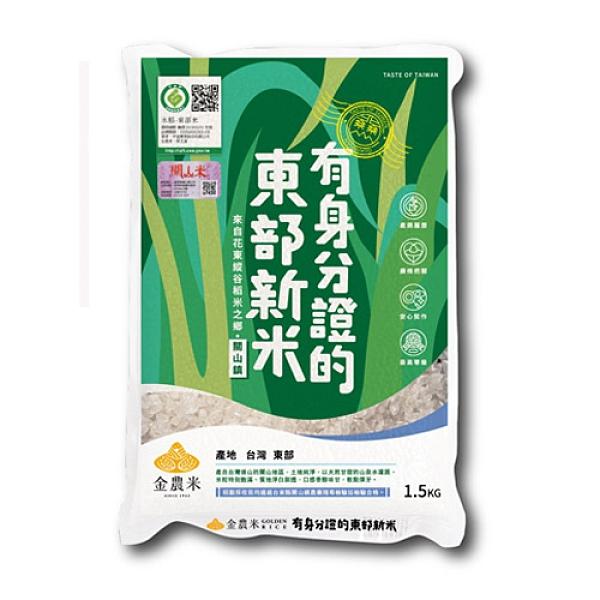 金農米有身分證的東部新米1.5KG【愛買】