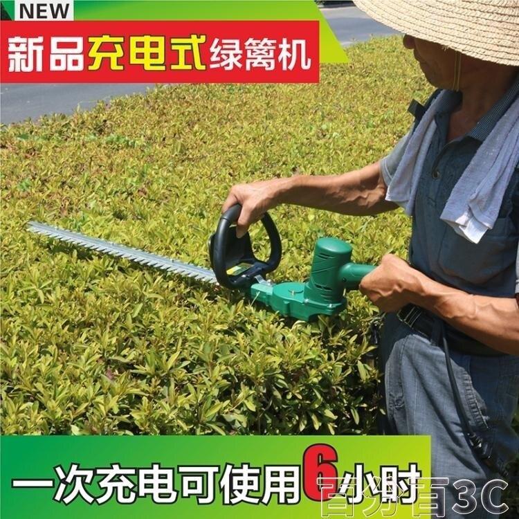 割草機 充電式電動綠籬機 園藝單雙刃修剪機綠籬修枝機直流茶樹剪籬笆剪