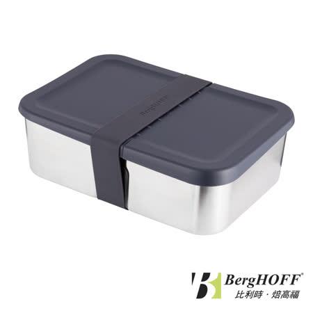 【比利時BergHOFF】18/10高級不鏽鋼 便當盒