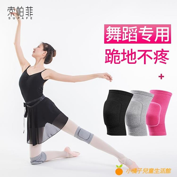跳舞專用舞蹈護膝女訓練薄款女士兒童膝蓋跑步運動關節跪地練功服【小橘子】