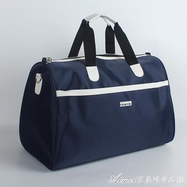 旅游包手提旅行包大容量防水可摺疊行李包男旅行袋出差女士 快速出貨