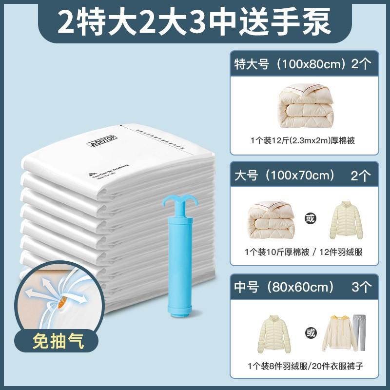 真空壓縮袋 抽氣真空壓縮袋收納衣物裝被子搬家打包行李箱專用抽空氣收縮衣服『收納神器』