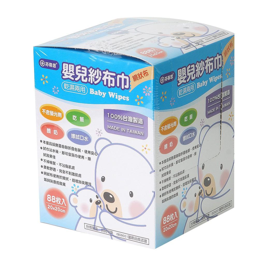 芬蒂思嬰兒乾濕兩用(網狀布)88枚入嬰兒紗布巾質地柔軟,透氣性佳 FD-26988 娃娃購 婦嬰用品專賣店