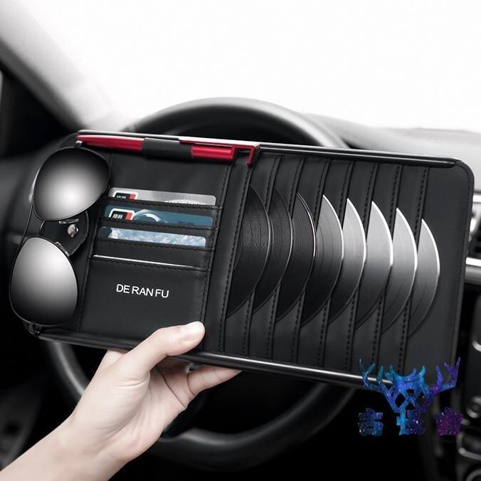 CD車用碟片袋車載多功能遮陽板CD夾名片卡片收納夾