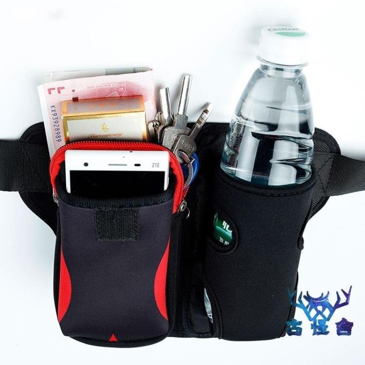 腰包水壺男女多功能隱形錢包運動戶外跑步手機創意