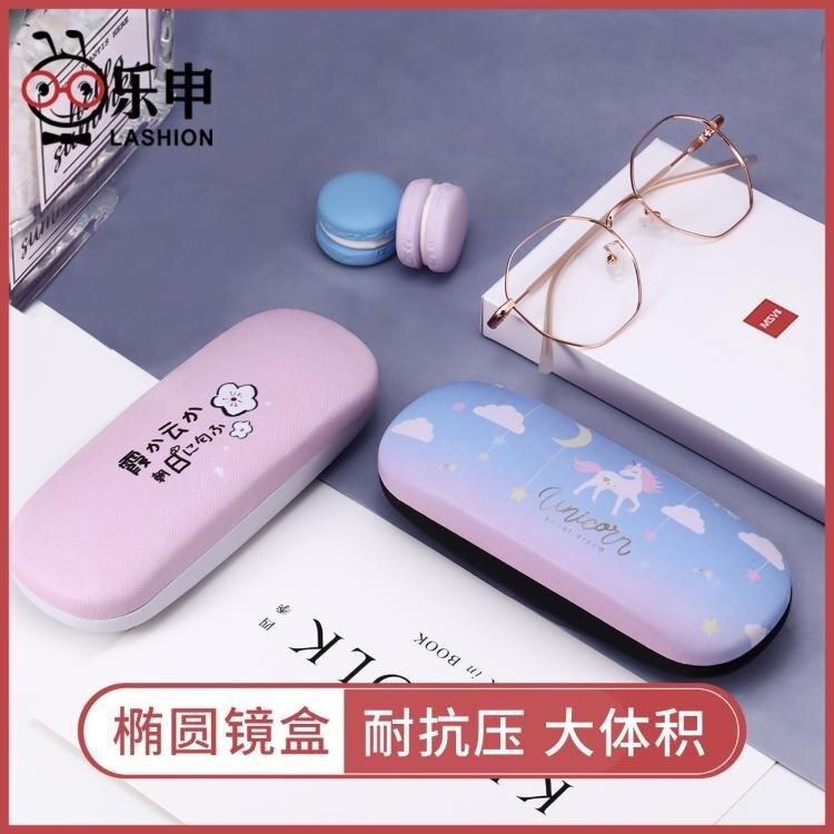 眼鏡盒復古文藝防壓便攜式簡約韓國可愛眼睛墨鏡