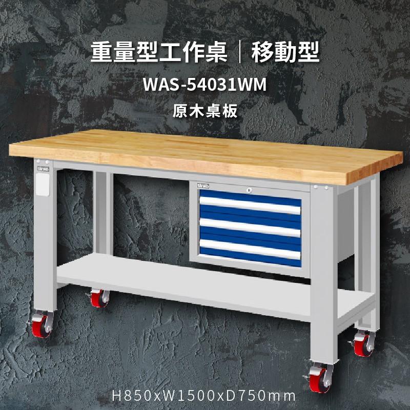 """【天鋼】WAS-54031WM《原木桌板》桌桌自由配 重量型工作桌 工作檯 桌子 工廠 4""""重型輪 保養廠 維修廠"""