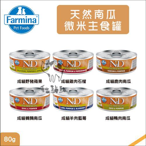 farmina法米納南瓜微米主食貓罐6種口味80g塞爾維亞製(單罐)