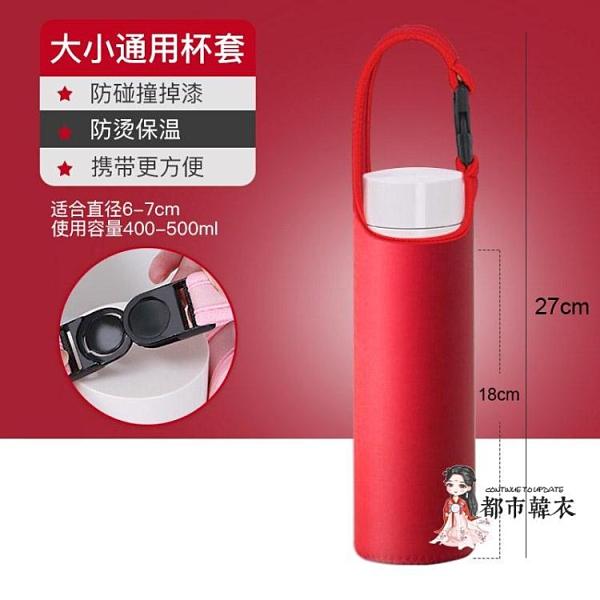 保溫杯套 保護套水杯套通用杯子套隔熱防摔玻璃杯帶提繩350-500ml