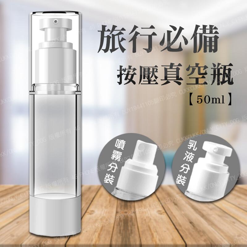 按壓真空分裝瓶 (30ml) 分裝瓶 噴霧瓶 乳液瓶 乳液分裝 真空瓶 噴瓶