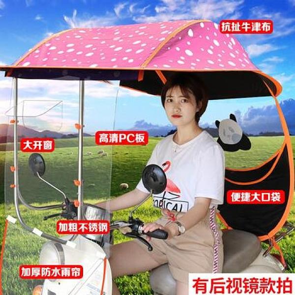 雨棚 電動車雨棚蓬電瓶車遮陽傘雨傘摩托車擋風遮雨擋風罩折疊式車棚【快速出貨八折優惠】