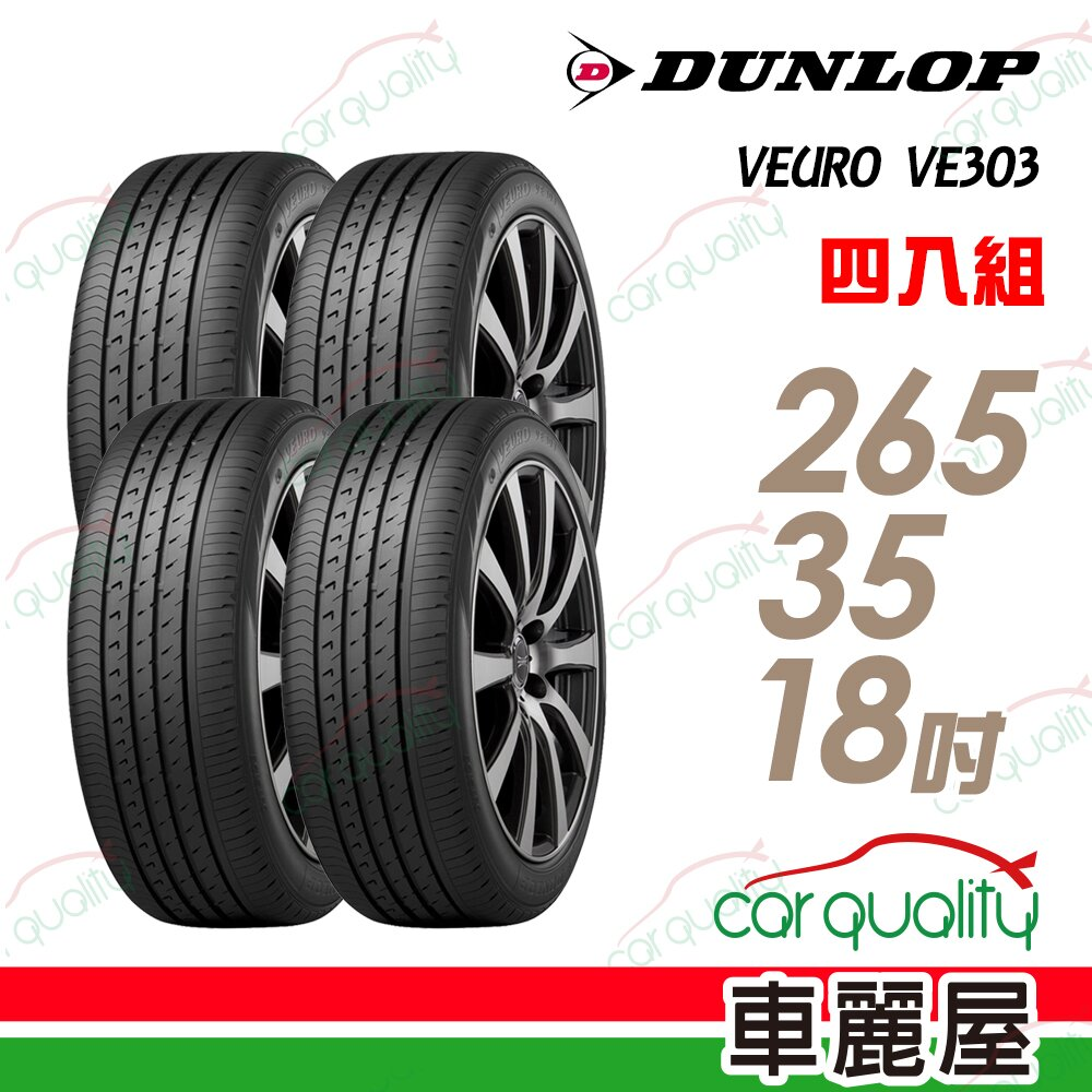 【登祿普】VEURO VE303 舒適寧靜輪胎_四入組_265/35/18(車麗屋)