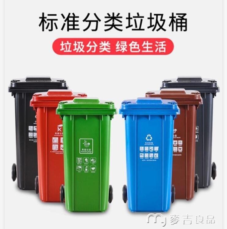 垃圾桶戶外環衛垃圾桶加厚小區物業分類桶商用120升大號垃圾桶帶蓋240L