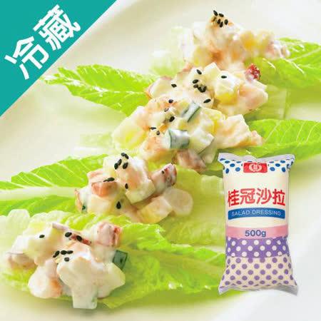 桂冠沙拉500g(大)