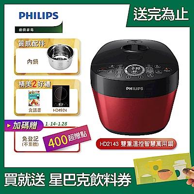 ◆送3好禮+電磁爐◆【飛利浦PHILIPS】雙重溫控智慧萬用鍋HD2143/50+HD2777