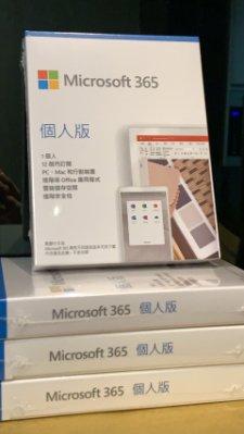 新莊 自取價1070元 Microsoft Office 365 個人盒裝版 (一年期)