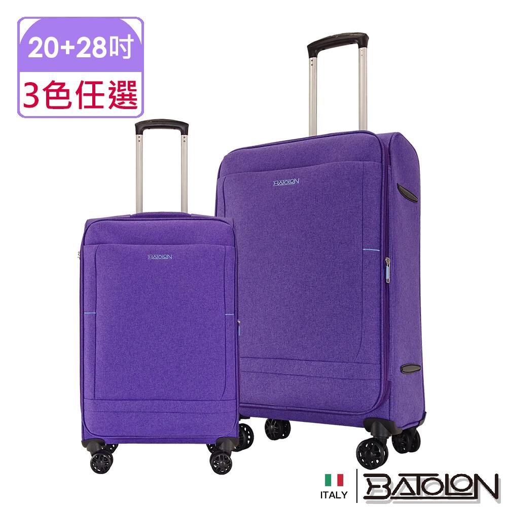 batolon寶龍20+28吋  時尚輕量tsa鎖加大防爆商務箱/旅行箱 (3色任選)