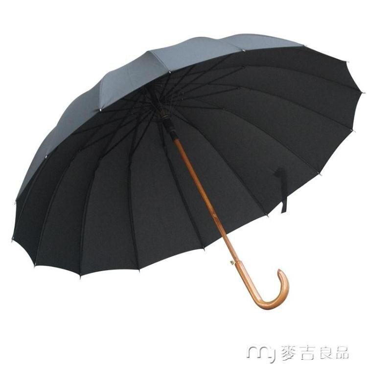 長柄傘加大雙人16骨木中棒長柄傘晴雨傘實木彎柄抗風傘紳士商務廣告