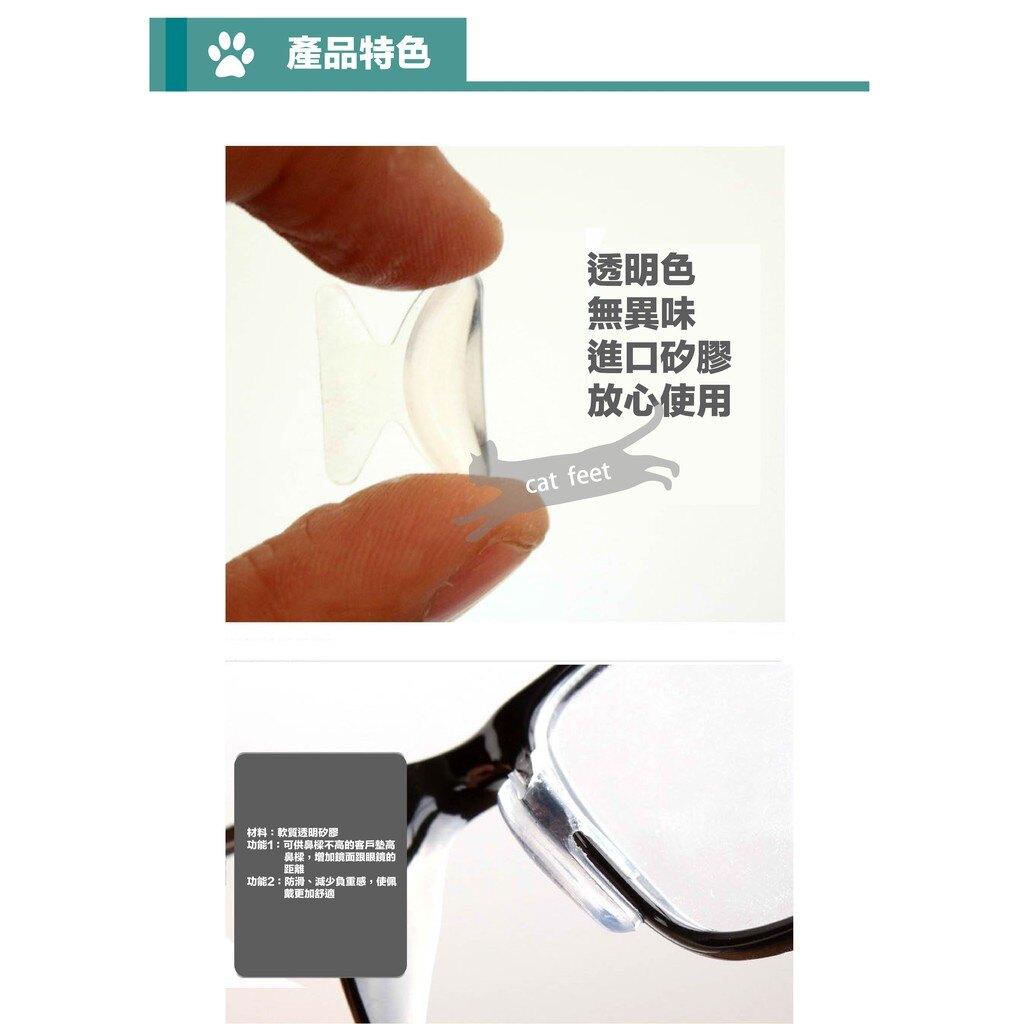 透明矽膠鼻墊、鼻低塌救星、歐式眼鏡專用 防滑增高鼻托鼻貼眼鏡防滑鼻墊專