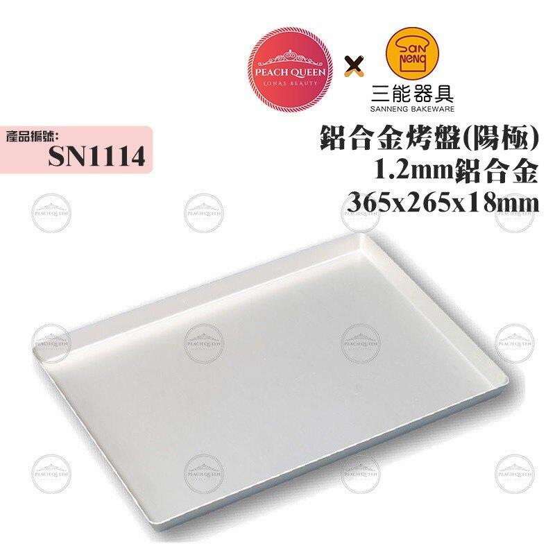 三能SANNENG 鋁合金烤盤(陽極) 365x265x18mm SN1114   PQ Shop