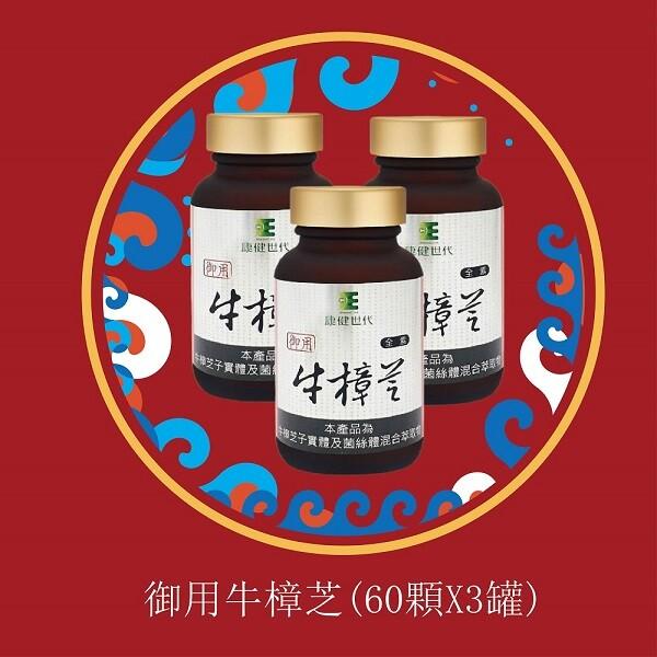 金牛年母親節快樂康健世代-御用牛樟芝膠囊 (純素)1入=3罐