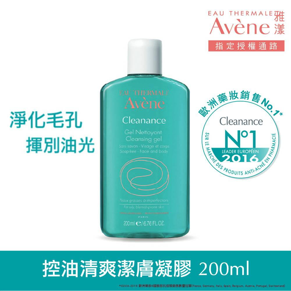 Avène雅漾控油清爽潔膚凝膠200ml 【康是美】