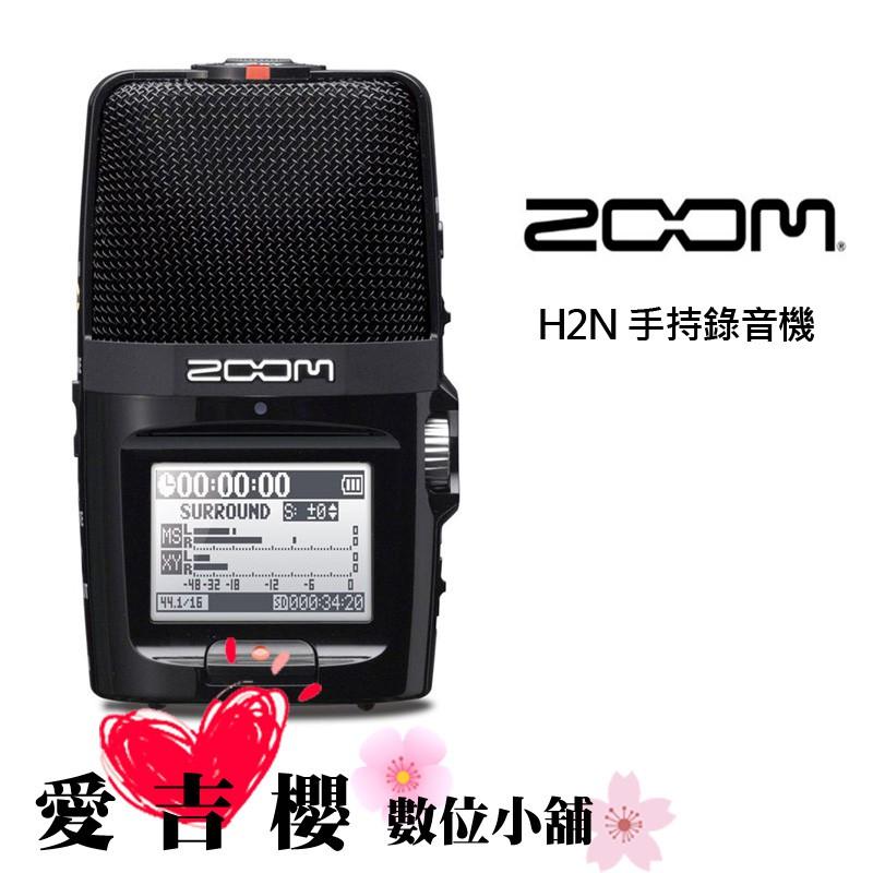 ZOOM H2N HANDY RECORDER 手持錄音機 隨身 立體 ZMH2N 正成公司貨 保固二年 送乾燥劑十包