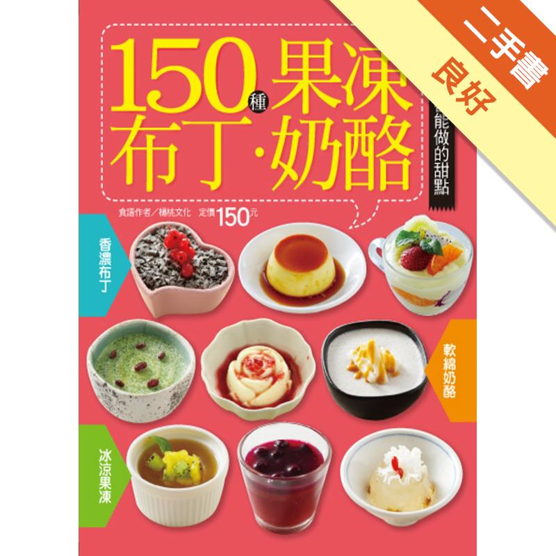 150 種果凍布丁奶酪[二手書_良好]1387