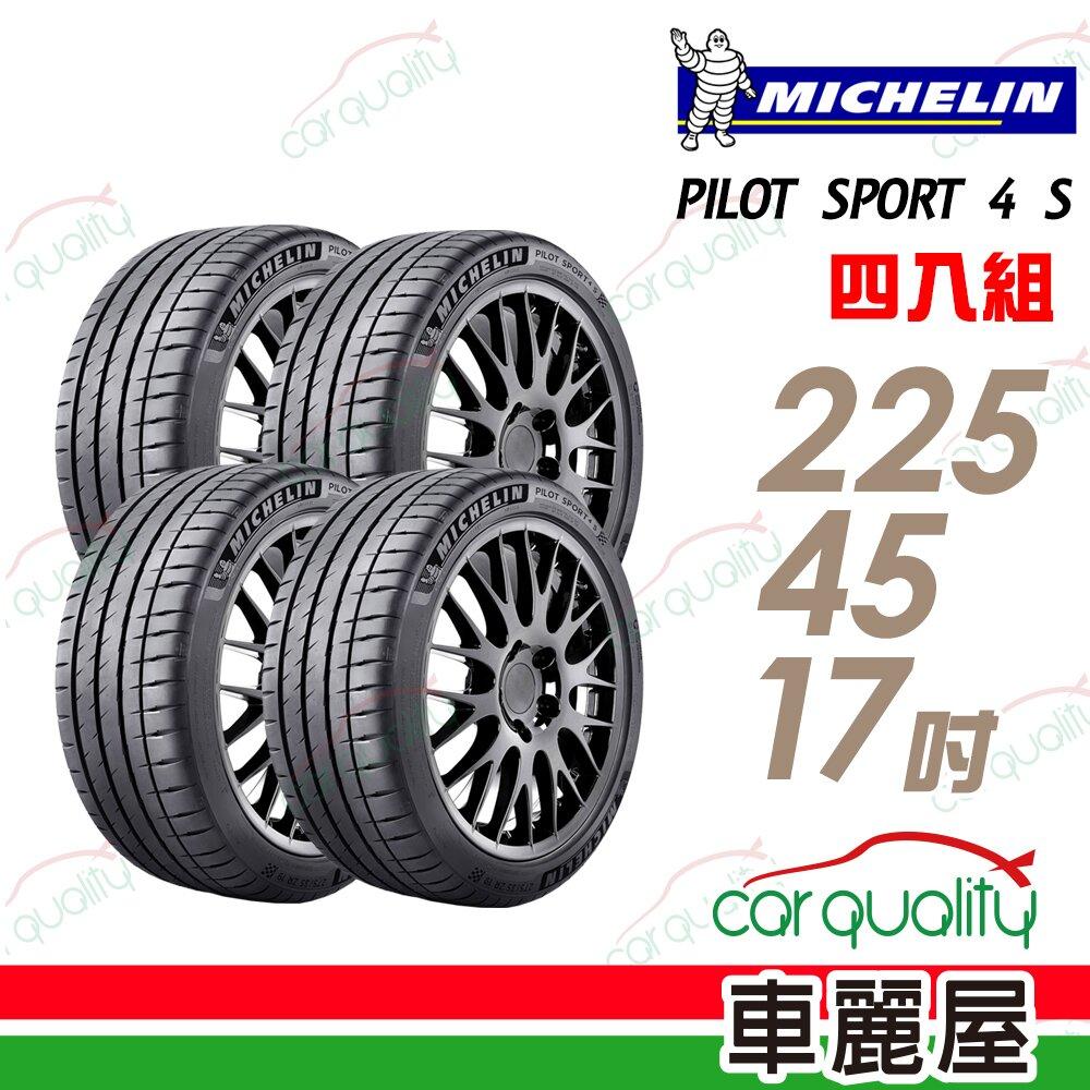 【米其林】PILOT SPORT 4 S PS4S 高性能運動輪胎_四入組_225/45/17(車麗屋)