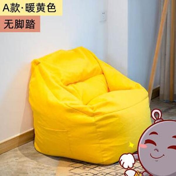 懶人沙發 豆袋榻榻米地上單人臥室陽臺房間躺椅小型可愛凳子網紅迷【快速出貨八折優惠】