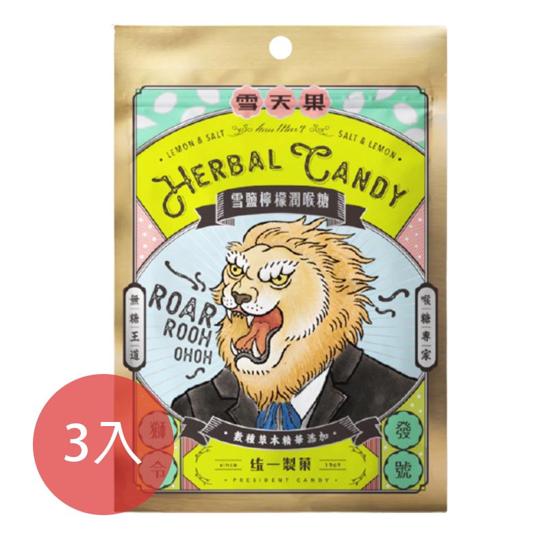 [統一製菓] 雪天果雪鹽檸檬無糖硬喉糖 [發號獅令組合] 3入組 (50g/包) (全素)