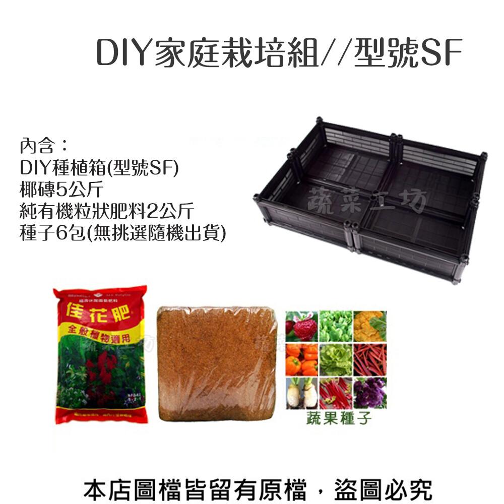diy家庭栽培組//型號sf