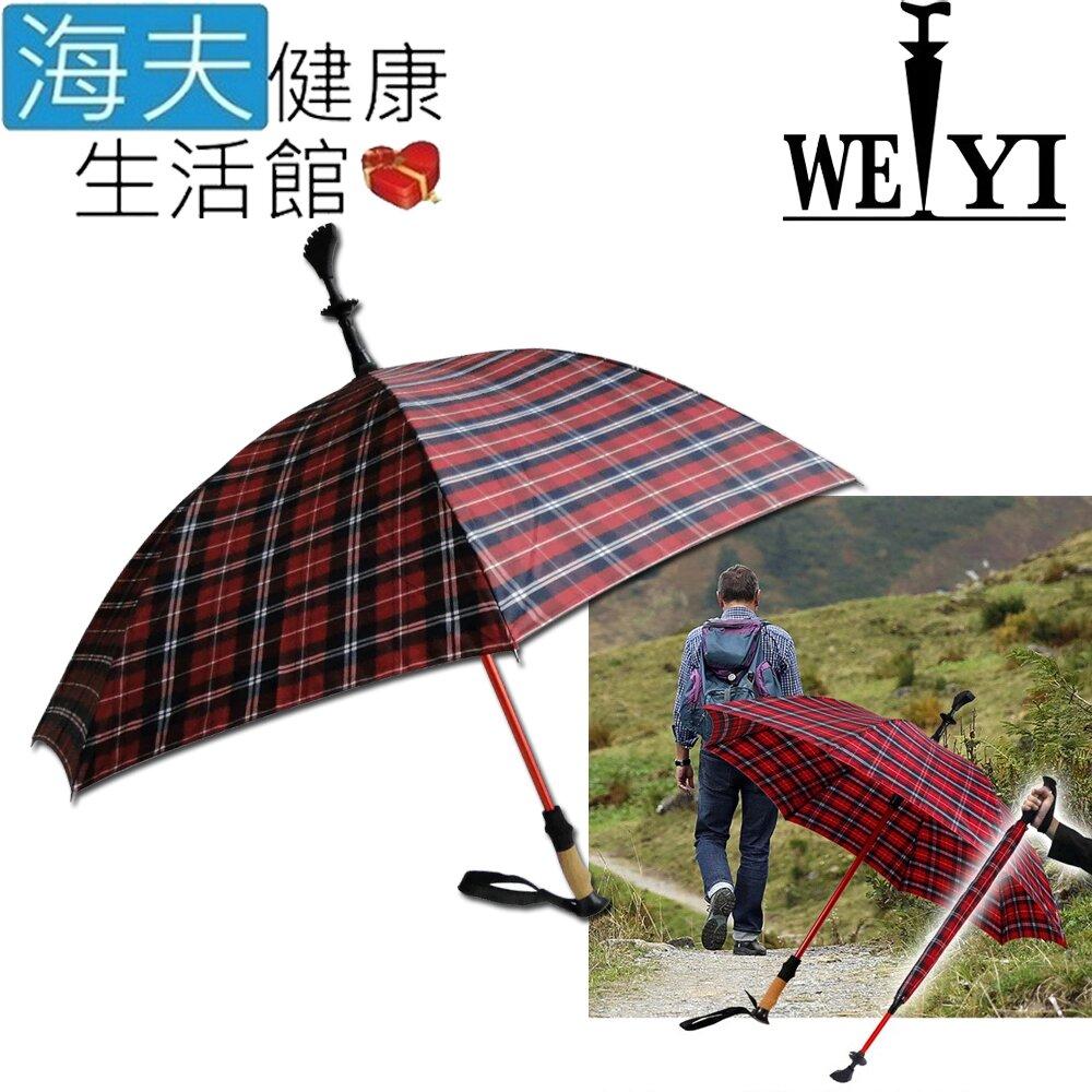 海夫健康生活館 Weiyi 志昌 兩用式健走傘 格子款 鮮豔紅(JCSU-E01)