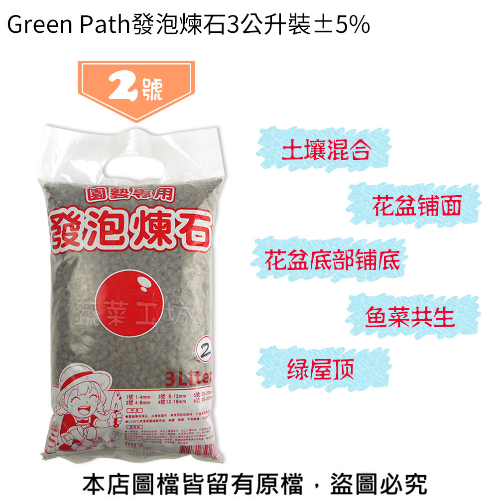 green path發泡煉石3公升裝5%-2號(4~8mm)