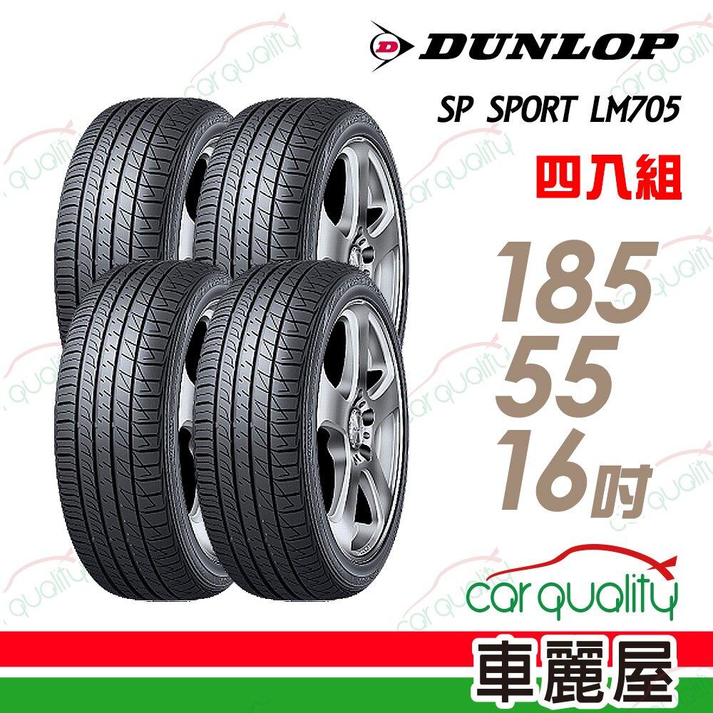 【登祿普】SP SPORT LM705 耐磨舒適輪胎_四入組_185/55/16(車麗屋)