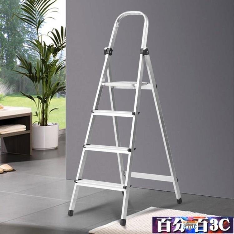 梯子家用折疊四步梯鋁合金踏板梯加厚加粗多功能室內扶梯人字梯