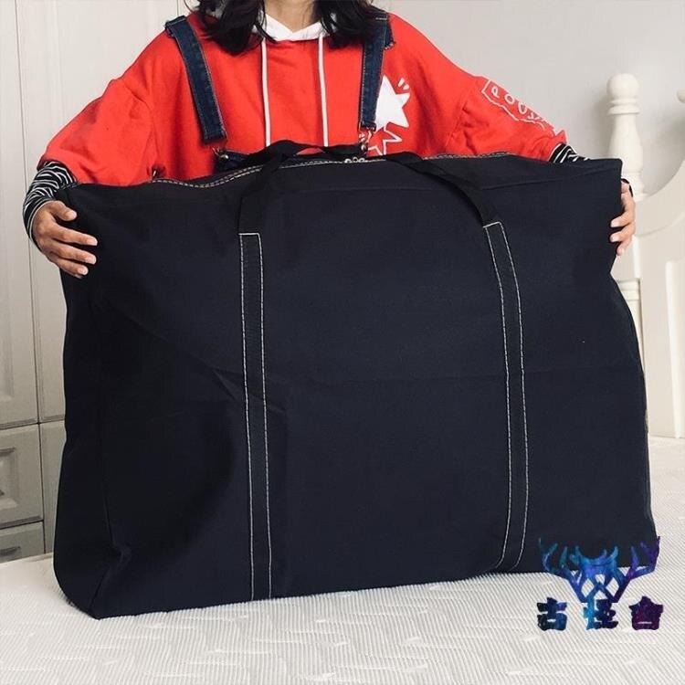 帆布收納袋行李袋裝衣服被子超大容量加厚牛津布