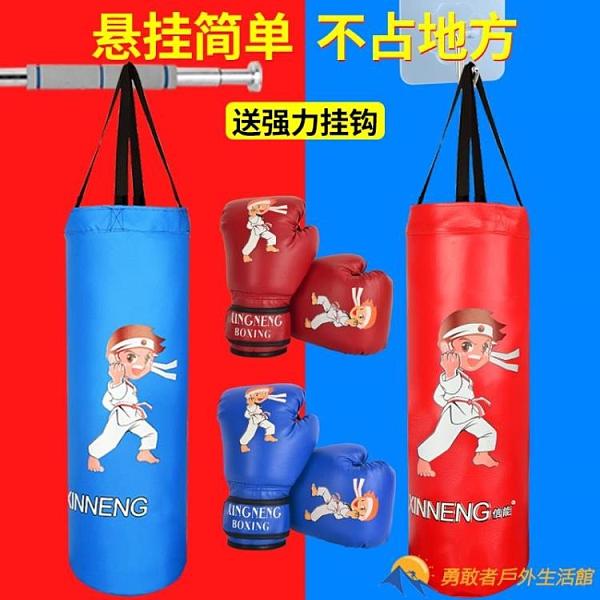 兒童拳擊沙袋健身手套吊式小孩器材沙包套裝【勇敢者戶外】