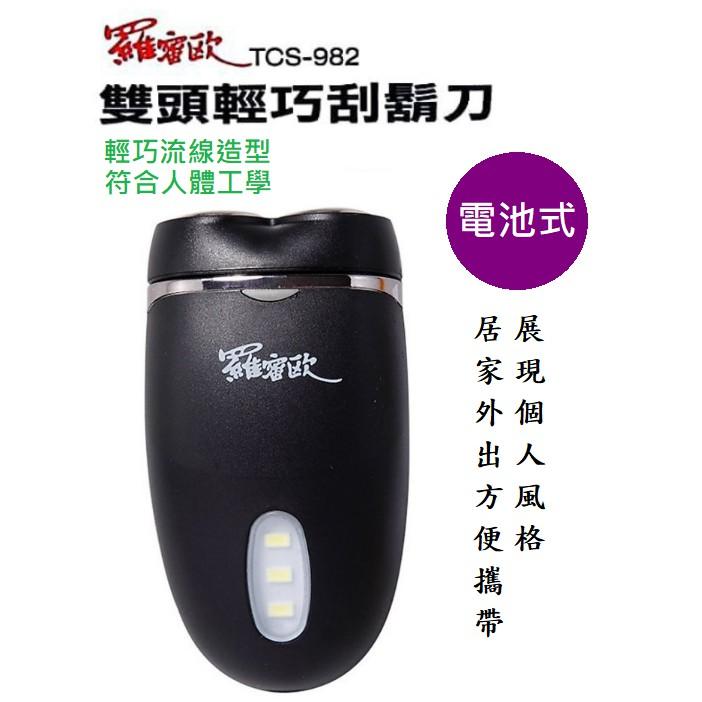 羅密歐TCS-982 雙頭輕巧刮鬍刀 電池式 LED照明 攜帶型