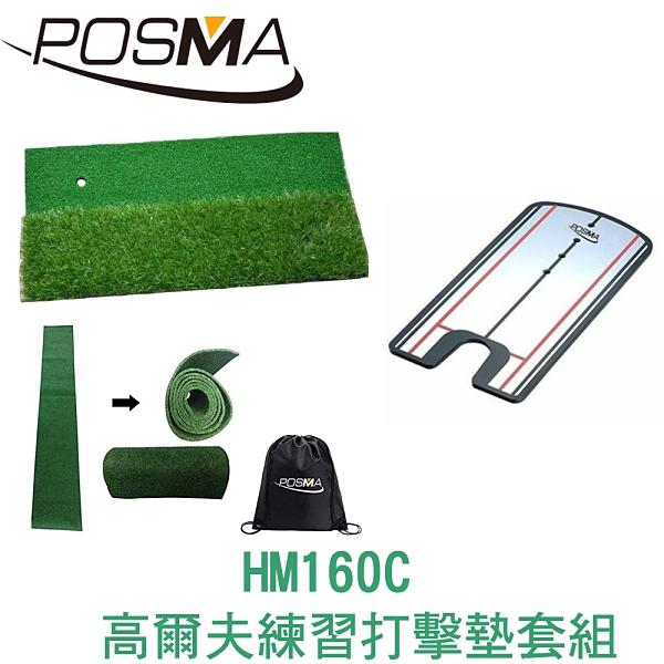 POSMA 高爾夫 練習打擊墊 (60 CM X 30 CM) 套組 HM160C