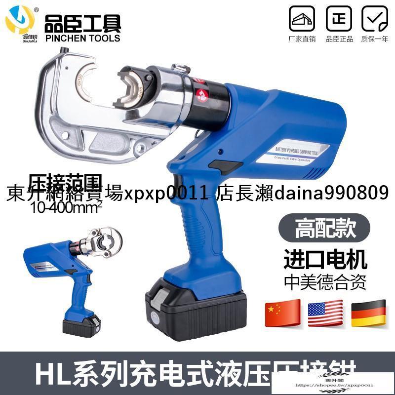 電動液壓鉗充電式壓線HL-400壓接鉗300銅鋁端子進口電機EZ精品款C