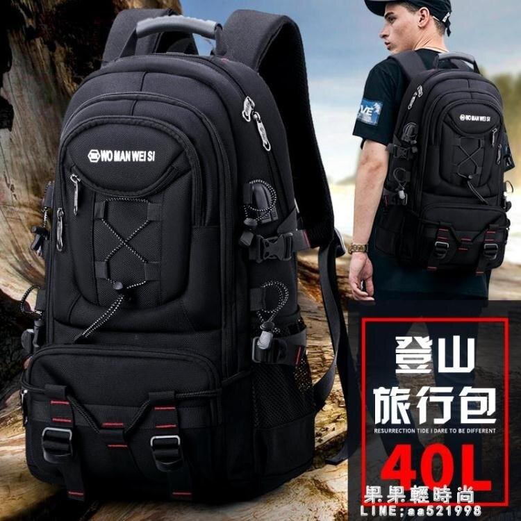 大容量旅行背包男時尚潮流後背包韓版戶外運動登山包旅游包騎行包 閒庭美家