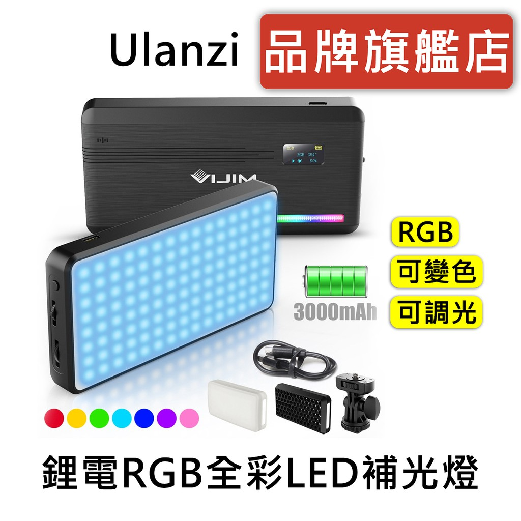 Ulanzi VL196 鋰電 RGB 全彩LED 補光燈/持續燈