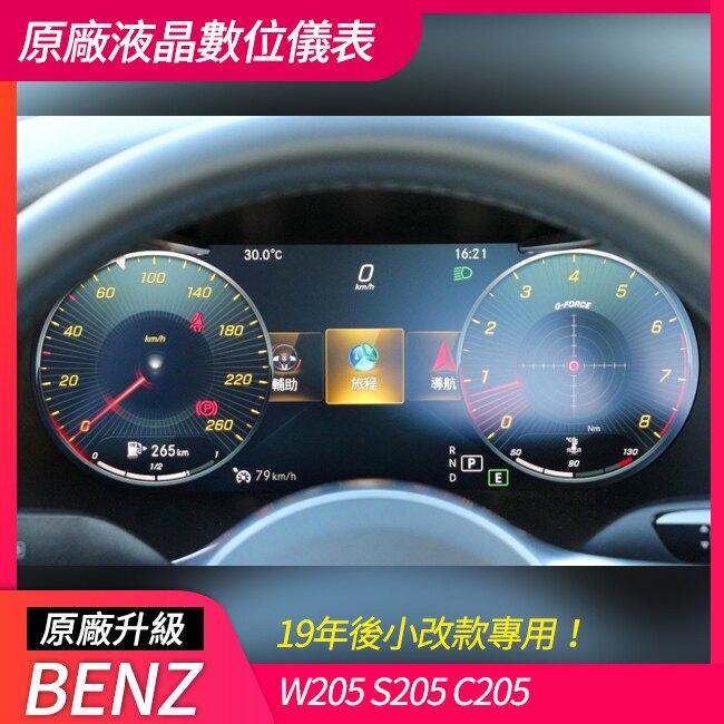 【送免費安裝】賓士 W205 S205 C205 升級 原廠 數位儀表 液晶儀表【禾笙影音館】