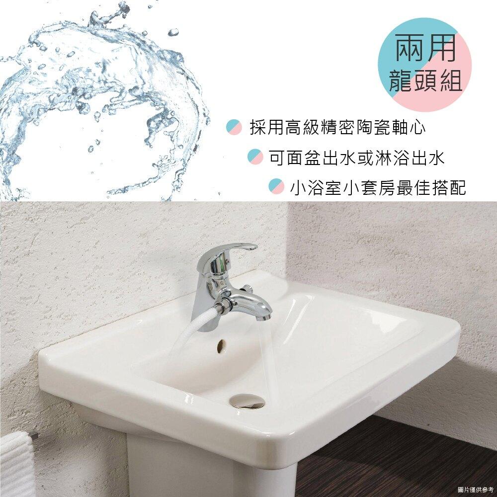 【雙手萬能】兩用型單孔沐浴面盆龍頭組