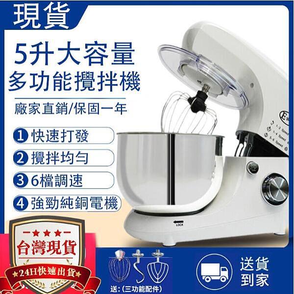 【台灣現貨】110V電動打蛋機 多功能5L攪拌機 打奶油機打蛋器和面機攪拌器【贈送三件套】
