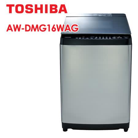 TOSHIBA 東芝 16公斤鍍膜勁流雙渦輪超變頻洗衣機 髮絲銀 AW-DMG16WAG-含基本安裝+舊機回收