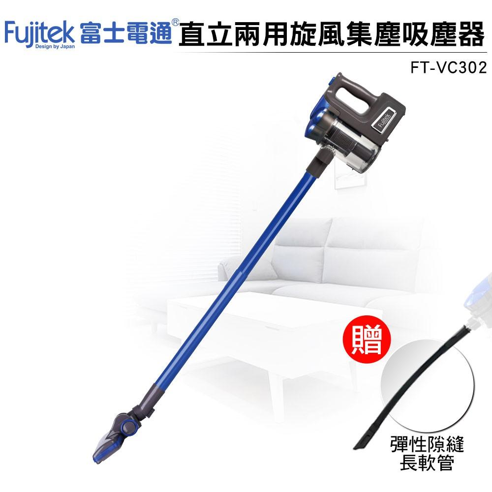 【超值組合】Fujitek富士電通手持直立旋風吸塵器FT-VC302 藍色 +彈性隙縫長軟管